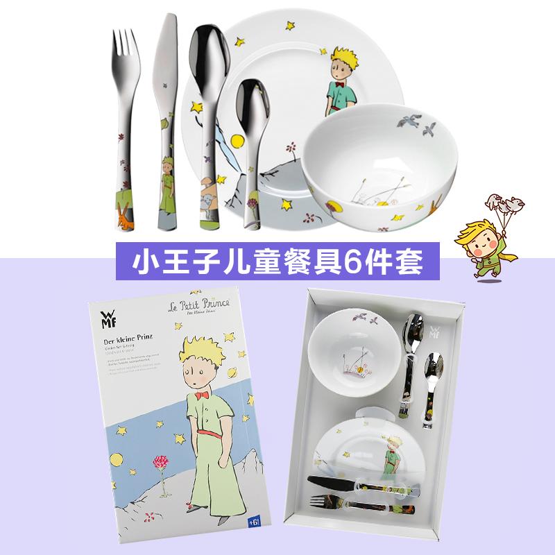 德国福腾宝WMF儿童餐具套装卡通礼盒家用不锈钢刀叉勺陶瓷碗盘