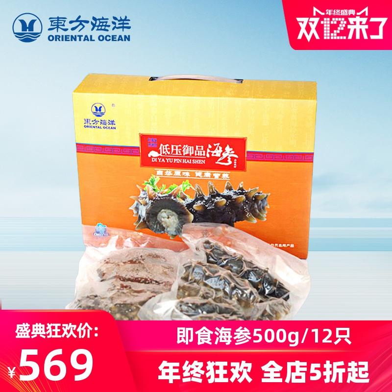 东方海洋即食海参礼盒包装袋真空单个装12只500g刺参速食顺丰包邮