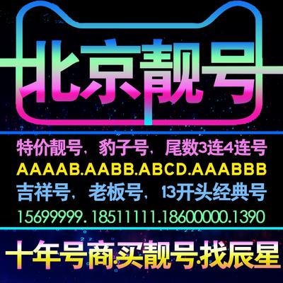 中国北京联通靓号移动4G手机号码卡电话全球通三连号豹子选号大王