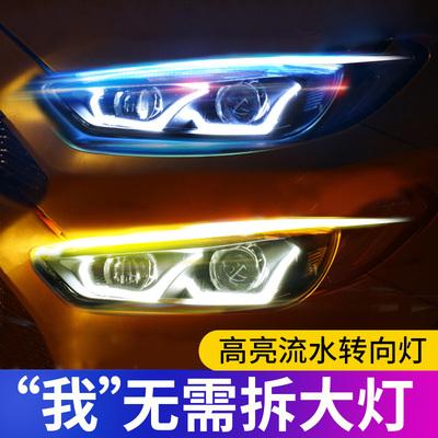 流水转向灯led流光超薄免拆日行灯带改装通用汽车导光条泪眼大灯