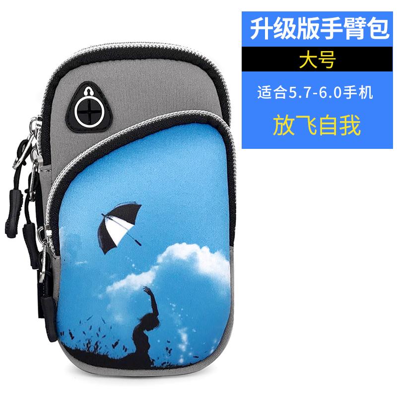 户外运动手机臂包男跑步运动手机臂套大屏华为oppo苹果vivo手机包