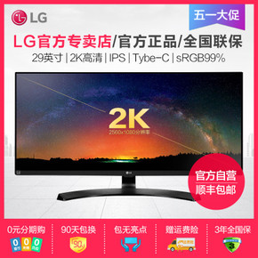 LG官方店29UM59A-P 29英寸2K高清IPS屏幕21:9台式电脑液晶显示器