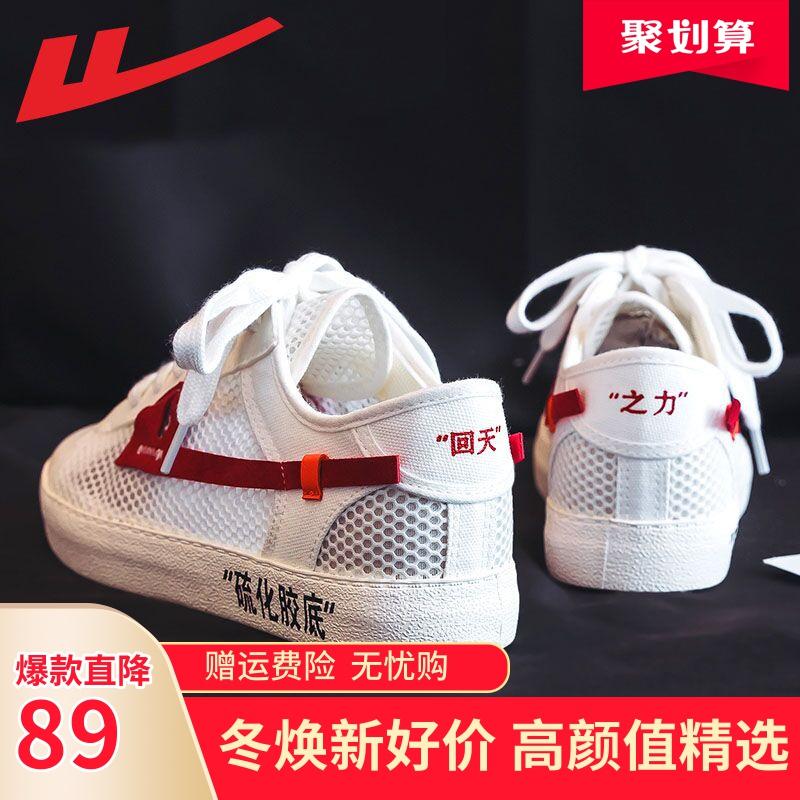 回力男鞋回天之力网鞋2019夏季新款透气OW联名樱花爆改鞋帆布鞋潮