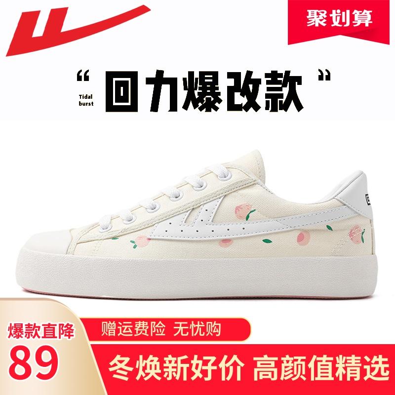 回力女鞋桃子熟了爆改鞋樱花抹茶绿草莓葫芦娃联名ow帆布鞋手绘鞋