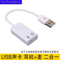 外置獨立聲卡環繞立體聲電腦音響耳機臺式機筆記本即插即用USB5.1