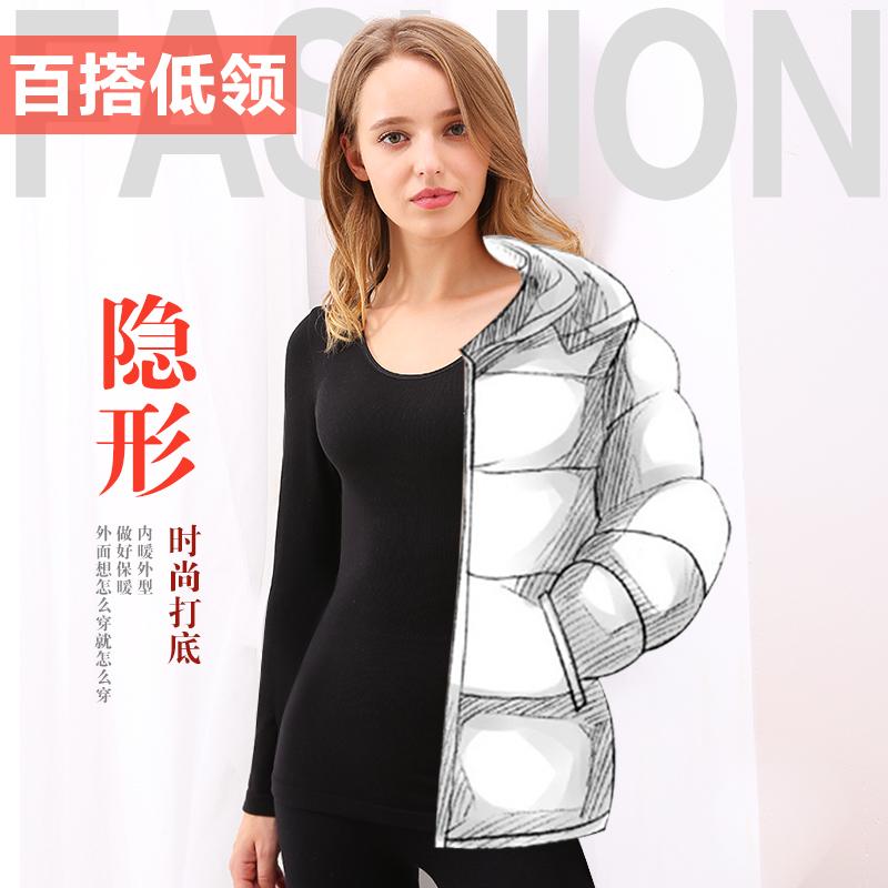 南极人保暖衣内衣女加厚加绒紧身内穿美体秋衣学生上衣冬季打底衫