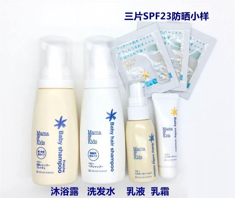 日本本土正品mamakids婴儿护肤旅行套装宝宝洗护无添加低刺激便携