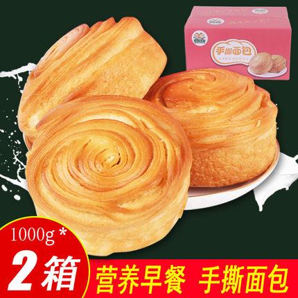 手撕面包整箱糕点点心零食5散装批发速食早餐营养一箱手撕包4斤装