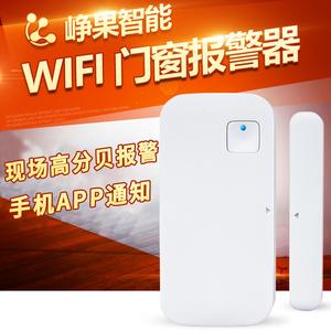 防盗报警器智能WiFi门窗报警器家用防小偷防贼门磁远程开门提醒器