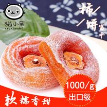 不满意包退猫小呆柿饼 农家自制包邮1000g富平特级柿子饼陕西特产