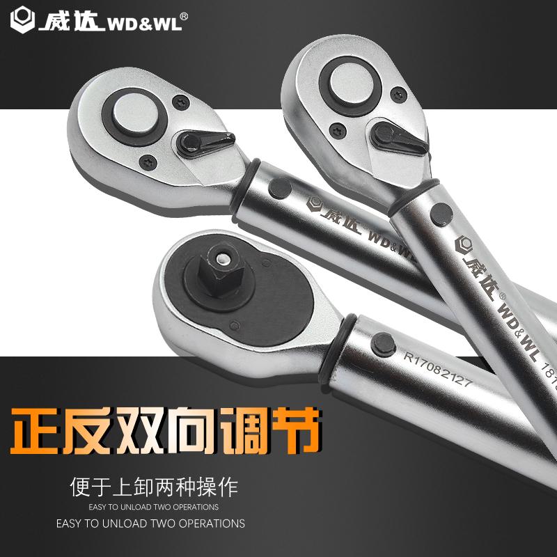 威达机械式扭力扳手预置式可调扭力扳手公斤扳手扭矩力矩扳手高精