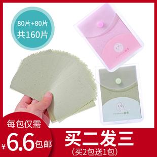 绿茶吸油纸面部女控油160片收缩毛孔玫瑰吸油面纸去油纸脸部男士