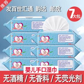 湿巾 婴儿100无香湿纸巾新生儿童宝宝手口屁屁湿巾纸共7大包带盖