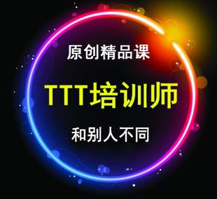 ttt企业培训师视频教程内训师课程课件执行力提高讲师沟通表达力