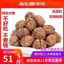 袋包邮500g新疆特产薄皮核桃大坚果手剥核桃零食品原味纸皮核桃