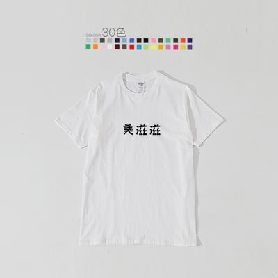 美滋滋香喷喷原创搞怪简约嘻哈休闲文字体恤 学生情侣时尚短袖t恤