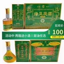 窑湾古镇 绿豆烧酒 窑湾绿豆烧 江苏徐州新沂特产 一箱6瓶 包邮