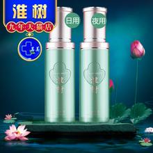 正品专柜淮树清爽能量修颜水80ml2瓶控油收缩毛孔补水爽肤水