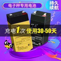 Electronic scale battery 4v4ah/20hr general table called battery price scale 6V battery electronic scale dedicated