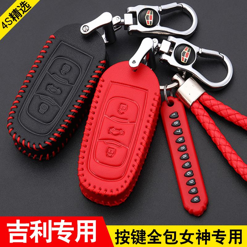 吉利帝豪EC820汽車EC718 715英倫SC713全球鷹GX7 gc7套鑰匙包真皮