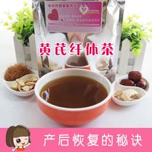 产后排虚汗纤体助身材恢复 升级版7天量 月子餐黄芪产后茶