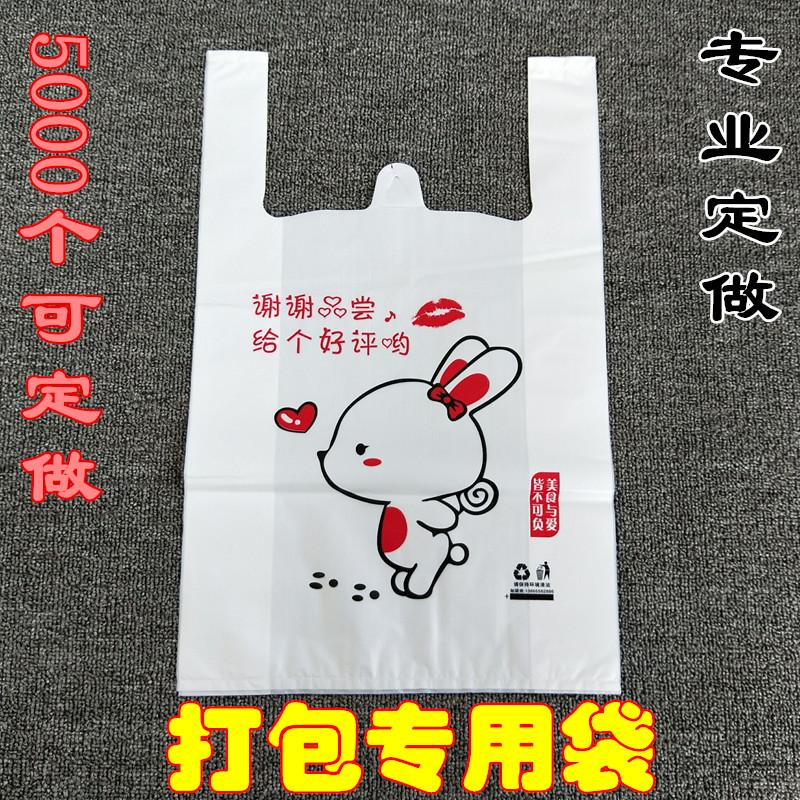 新款卡通餐饮外卖打包袋子手提一次性食品背心袋塑料袋定做批发