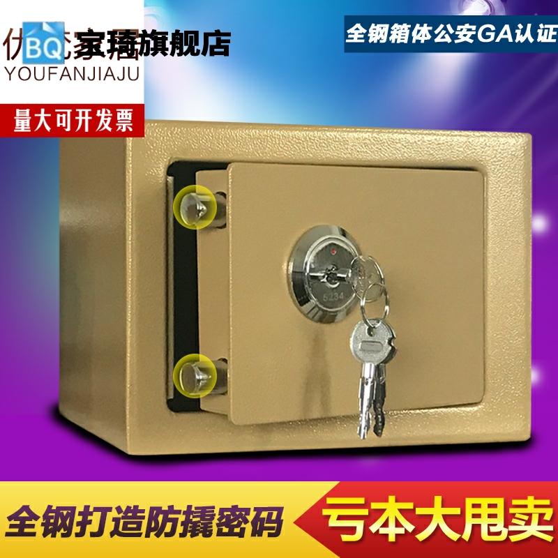 特价 迷你保险柜17K入墙叶片锁机械小型保险箱家用床头老人保险箱