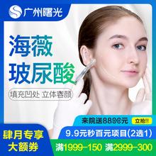 广州曙光整形医疗美容海薇玻尿酸针注射微整填充下巴美白补水保湿