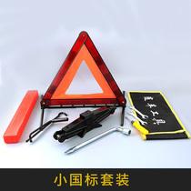 汽车车用车载随车工具套装应急包急救箱救援必备用千斤顶通用专用