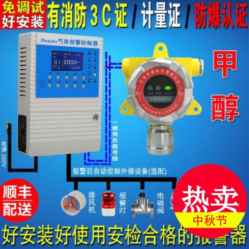 工业甲醇气体泄漏报警器检测仪探头有机合成甲醇酒精浓度探测器