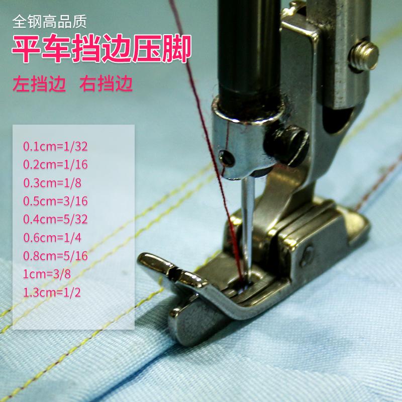 平车挡边压脚缝纫机挡边压止口线明线压脚靠山压线工业平缝机配件