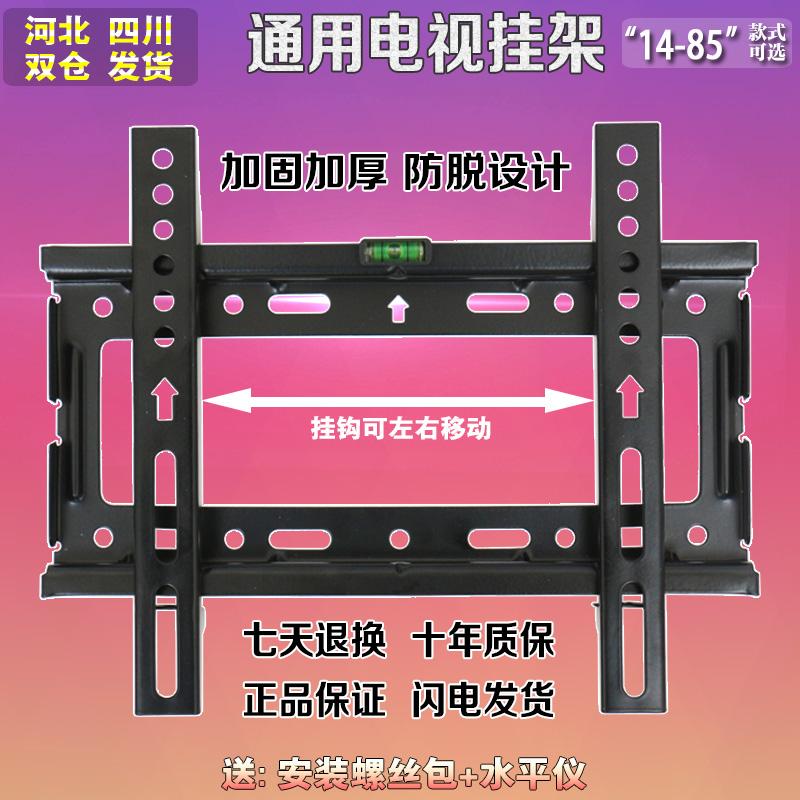 电脑显示器支架17-32-42-55-60-75寸液晶电视机挂架壁架支架