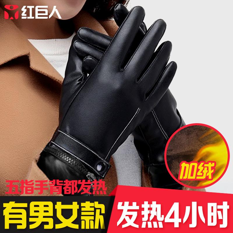 红巨人电动车充电加热手套冬季保暖发热摩托车电热电暖手套男女