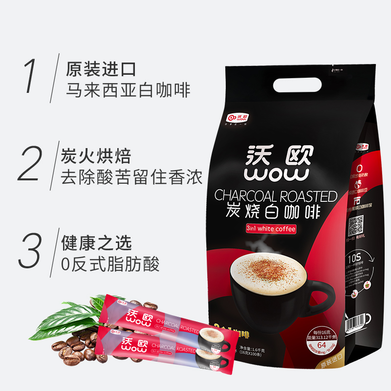 马来西亚进口白咖啡100条装1600g  沃欧三合一速溶咖啡粉炭烧特浓