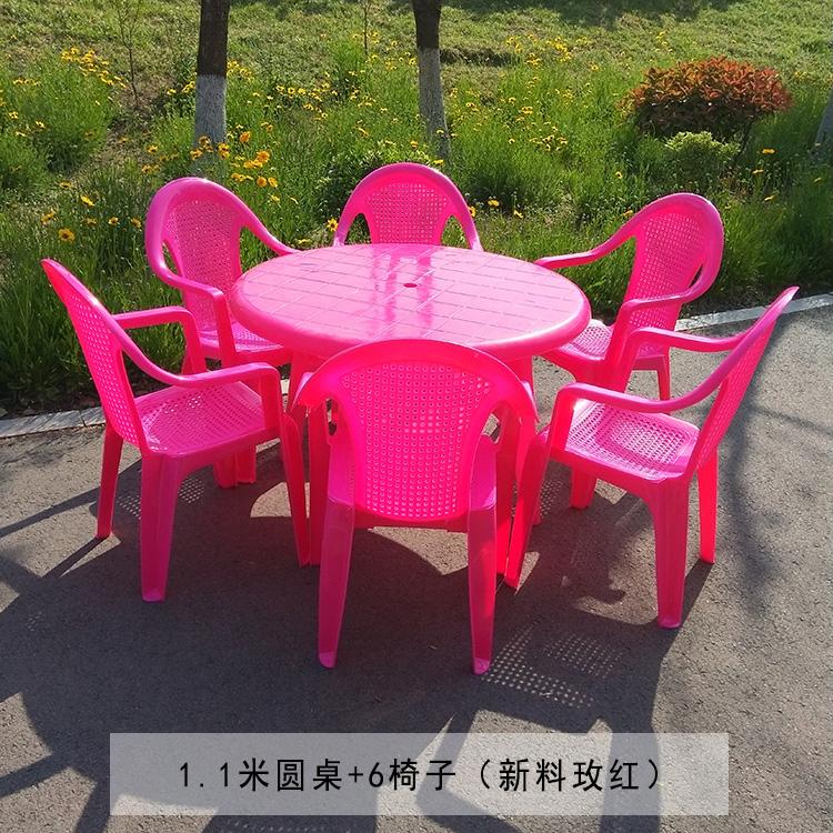 加厚塑料圆桌夜市休闲沙滩户外桌子椅子烧烤摊夜市大排档桌椅凳。