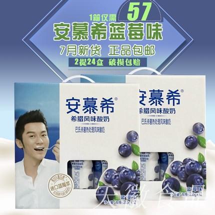7月产伊利安慕希酸奶蓝莓/香草/原味205g*12瓶/24盒可选常温酸奶