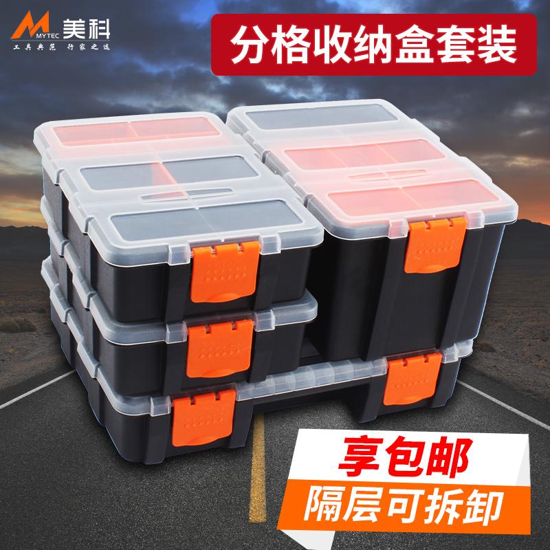 零件盒分类收纳盒塑料格子整理盒可拆卸分格盒子五金工具元件盒
