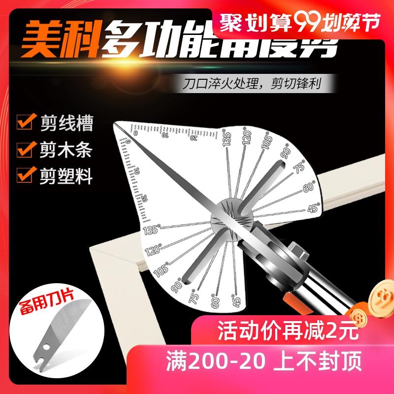 电工角度剪刀45度万能线槽剪90度木工封边扣条多功能卡条折边钳子