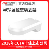 Hikvision camera hemisphere monitoring wall mount bracket DS-1294ZJ-H monitoring special bracket accessories