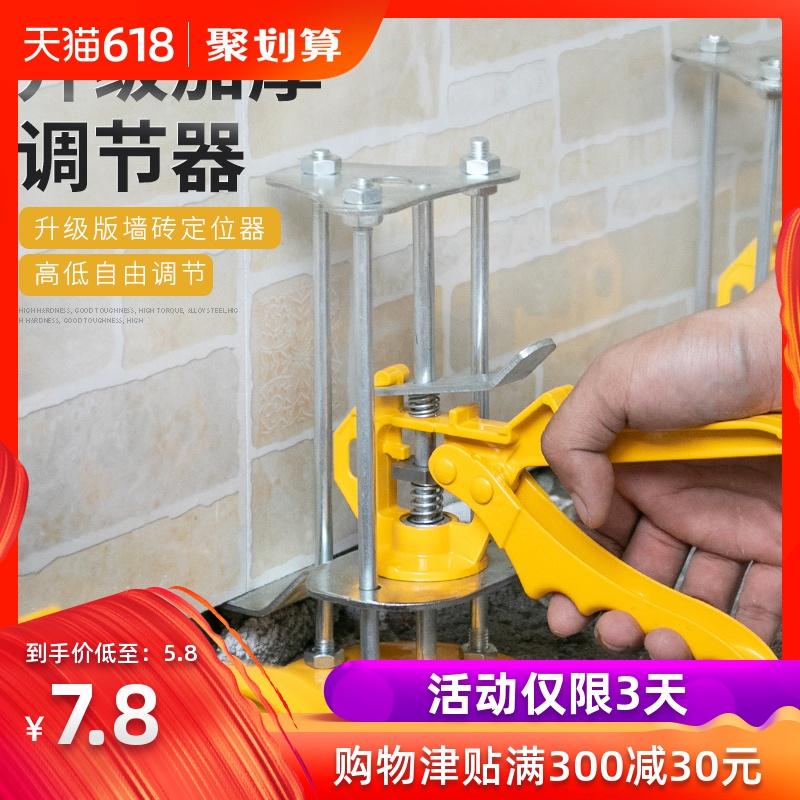 瓷砖高低调节顶高器手动升降定位调平器垫高瓦工铺贴墙砖神器工具