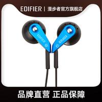Edifier/漫步者 H185耳塞式手机耳机电脑音乐入耳式重低音有线