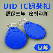 UID card IC card can be copied card access card key chain community property elevator card ID card rewritable card ICID white card Epoxy access control card sensor card electronic lock keychain