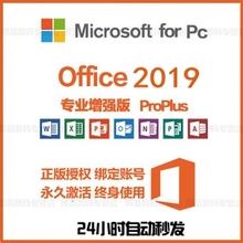 微软正版office2019 2016 2013 2010专业增强版永久密钥mac