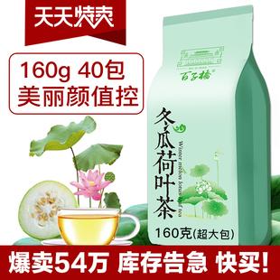 40茶包荷叶茶冬瓜荷叶茶纯干玫瑰花袋泡花草茶天然决明子花茶茶叶