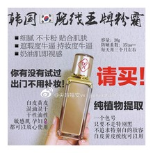 Korean hospital frost cream pregnant women sensitive muscle can be used for long lasting no makeup liquid Department of Dermatology special medical grade