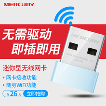 Mercury Mini Driver-Free USB Wireless Network Card Desktop Computer Wireless Wifi Receiver Transmits MW 150US Driver-Free Infinite Wall-Crossing Network Signal with WI-FI