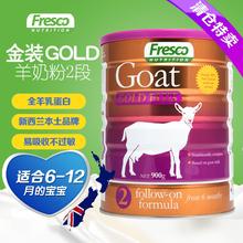 【清仓特卖】新西兰FRESCO芙思柯金装婴儿配方羊奶粉二段900克