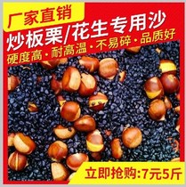 炒板栗沙花生瓜子干货炒货专用天然石英砂白沙子大颗粒卫生环保沙