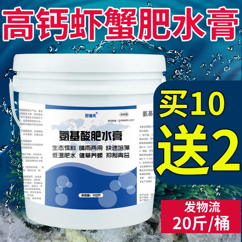 氨基酸肥水培藻膏抑制青苔健藻旺草养螺护虾蟹鱼塘水产养殖肥水膏