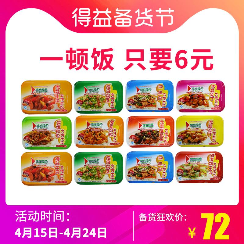 得益绿色方便米饭12盒装 冲泡速食品快餐即食懒人盒饭